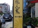 旅人蕉乡村餐厅的封面