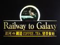 银河的铁道的封面