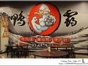 竹北-鸭霸的封面