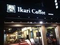 怡客咖啡(基隆站前店)的封面