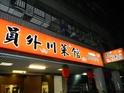 员外川菜馆(三重店)的封面