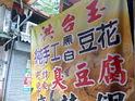 洪台玉豆腐店的封面