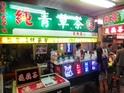 王  纯青草茶(屏东夜市内)的封面