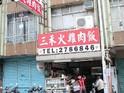 桃城三禾火鸡肉饭的封面