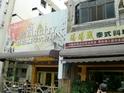 塔塔城泰式料理的封面