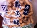 许义鱼酥的封面