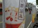 茶的故事(朴子南通店)的封面