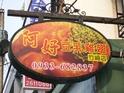 阿好豆乳鸡翅(嘉义竹崎店)的封面