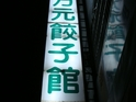 四方元饺子馆的封面