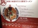ラーメン凪 Ramen Nagi 豚骨拉面(老虎城店)(老虎城店)的封面