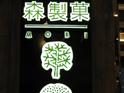 森制菓(台中中友百货专柜)的封面