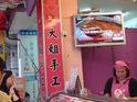 久味麻糬本舖的封面