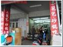 上海味香小吃店的封面