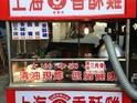 北港上海香酥鸡旗舰店的封面
