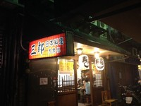 三郎日本料理的封面