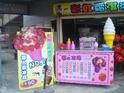 莓的冰站的封面