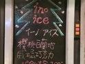 INO Ice的封面