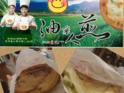 慕钰华-手工三星青葱饼(罗东本舖)的封面