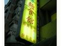 翡翠面食馆的封面
