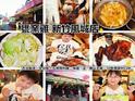 台湾古早味瓮窑鸡(新竹店)的封面