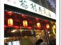 梅村日本料理(桃园店)的封面