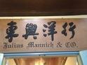 东兴洋行的封面