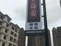 幸福园面 饭 水饺的封面