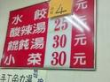 市场口水饺的封面