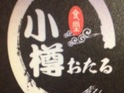 小樽食堂的封面