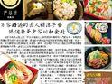 户谷川和食处的封面