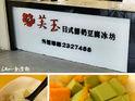 芙玉豆腐冰的封面