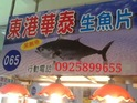 华泰生鱼片的封面