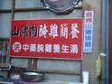 山猪肉腌鸡简餐的封面