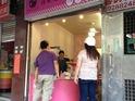 倍乐堤松饼专卖店的封面