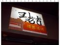 王老吉怀旧滷味的封面