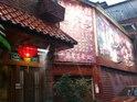 鹤山饭馆的封面