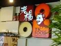 老杨方块酥(嘉义中山店)的封面
