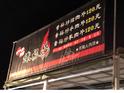斗六夜市一品铁板烧的封面
