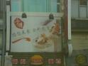 中华一饼(八德店)的封面