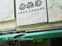 杨哥杨桃汤的封面