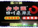 台中龙四川麻辣烫的封面
