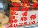 蒋公路大肠包小肠(红麴香肠)的封面