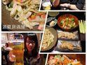 酒藏日式料理居酒屋的封面