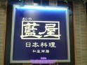 蓝屋(左营新光三越店)的封面
