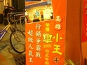 小王牛肉面馆的封面