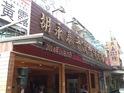 胡永泰平价咖啡贰号店的封面