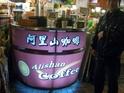 阿里山大桶一特产店的封面