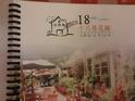 18巷花园香草艺术餐厅的封面