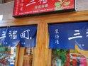 三福町日式海鲜精緻火锅吃到饱的封面
