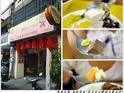 芙玉日式鲜奶豆腐冰坊的封面